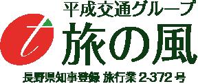平成交通グループ 旅の風 長野県知事灯籠 旅行業2-372号