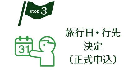 旅行日・行先決定(正式申込)
