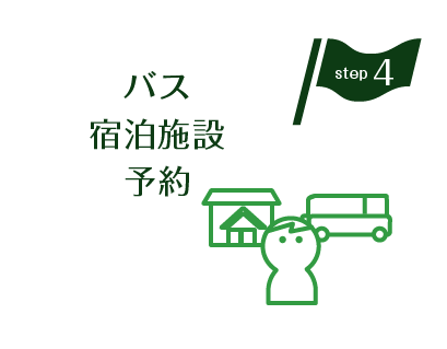 バス 宿泊施設予約